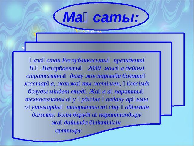 Қазақстан Республикасының президенті Н.Ә.Назарбаевтың 2030 жылға дейінгі стра...