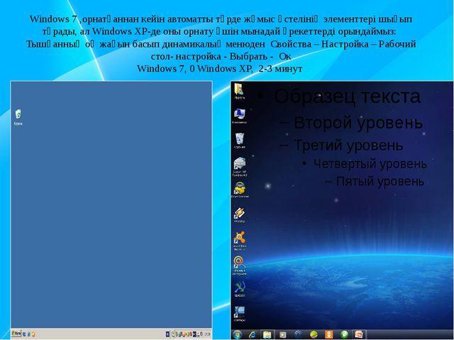 Windows 7 ,орнатқаннан кейін автоматты түрде жұмыс үстелінің элементтері шығы...