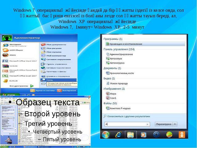 Windows 7 операциялық жүйесінде қандай да бір құжатты іздегіңіз келсе онда, с...