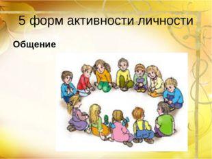 5 форм активности личности Общение