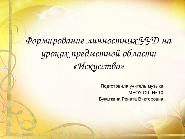 Формирование личностных УУД на уроках предметной области «Искусство» Подготов...