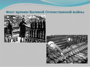 Флот времен Великой Отечественной войны