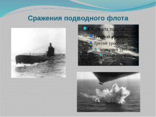 Сражения подводного флота