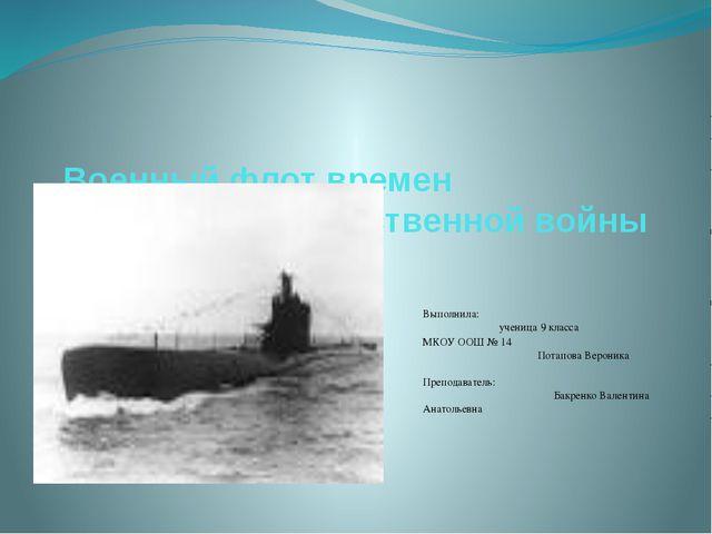 Военный флот времен Великой Отечественной войны  Выполнила: ученица 9 класс...