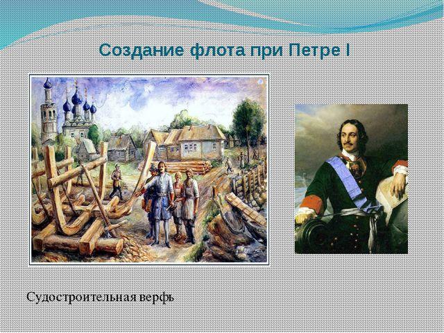 Создание флота при Петре I Судостроительная верфь