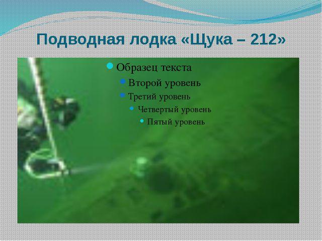 Подводная лодка «Щука – 212»