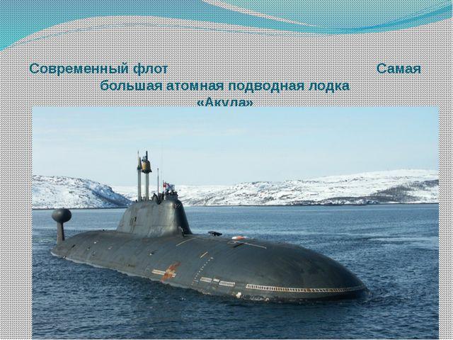 Современный флот Самая большаяатомная подводная лодка «Акула»