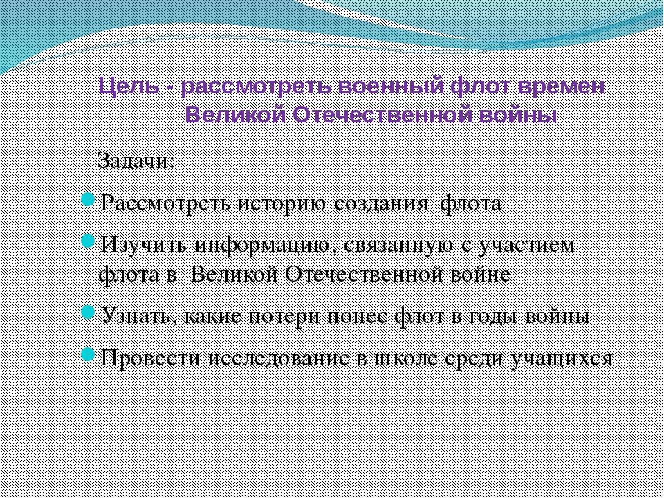 Цель - рассмотреть военный флот времен Великой Отечественной войны Задачи: Р...