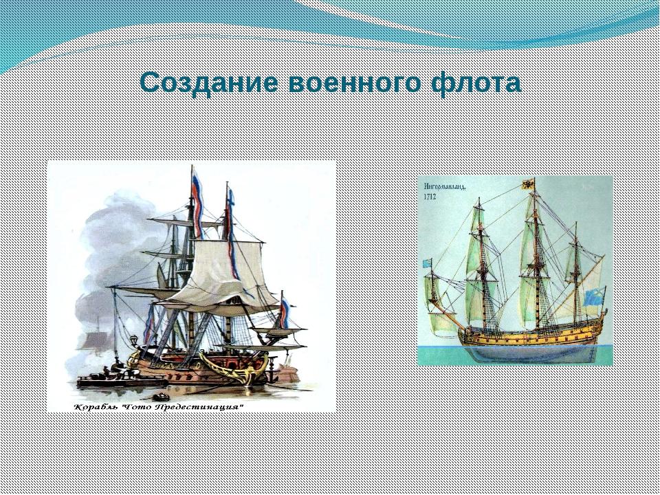 Создание военного флота