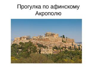 Прогулка по афинскому Акрополю