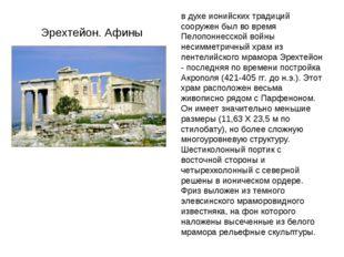 Эрехтейон. Афины в духе ионийских традиций сооружен был во время Пелопоннесск