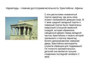Кариатиды - главная достопримечательность Эрехтейона. Афины С юга расположен
