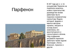 Парфенон В 447 году до н. э. по инициативе Перикла на Акрополе началось ново
