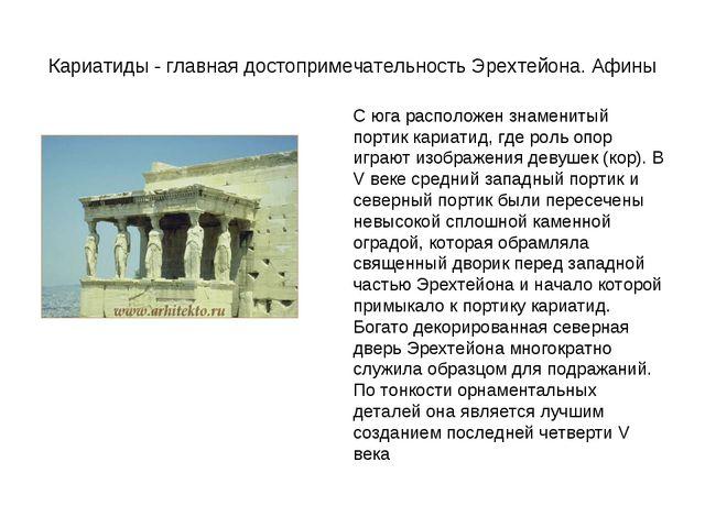 Кариатиды - главная достопримечательность Эрехтейона. Афины С юга расположен...