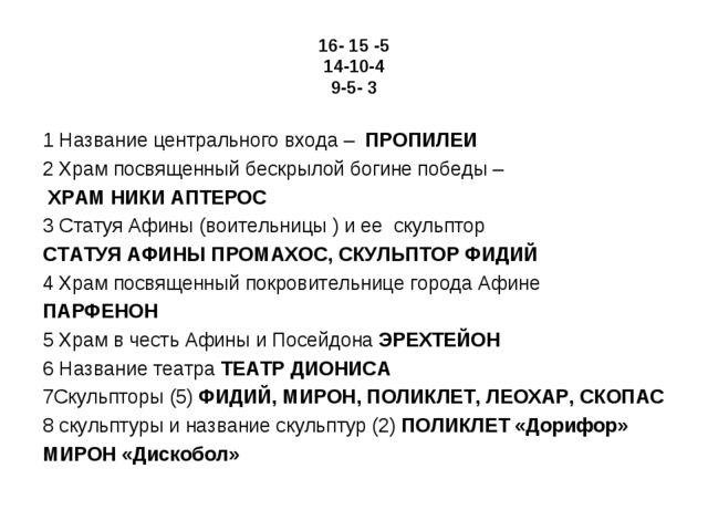 16- 15 -5 14-10-4 9-5- 3 1 Название центрального входа – ПРОПИЛЕИ 2 Храм посв...