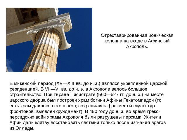 Отреставрированная ионическая колонна на входе в Афинский Акрополь. В микенс...