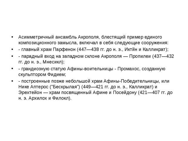 Асимметричный ансамбль Акрополя, блестящий пример единого композиционного зам...
