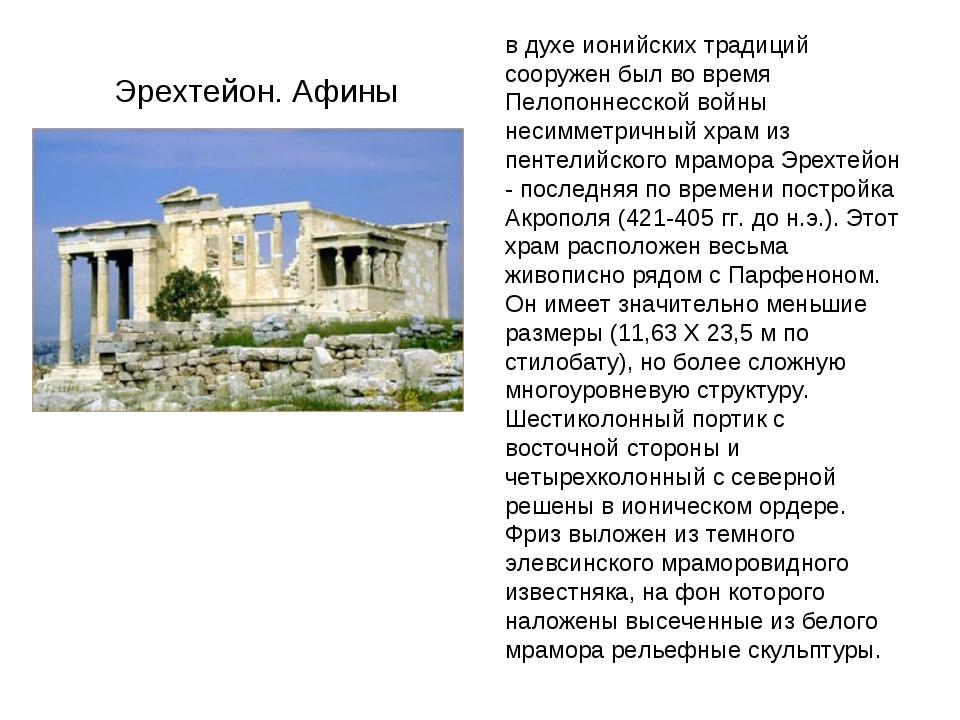 Эрехтейон. Афины в духе ионийских традиций сооружен был во время Пелопоннесск...