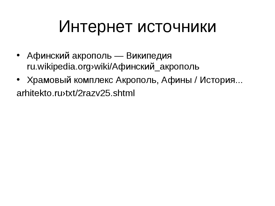 Интернет источники Афинский акрополь — Википедия ru.wikipedia.org›wiki/Афинск...