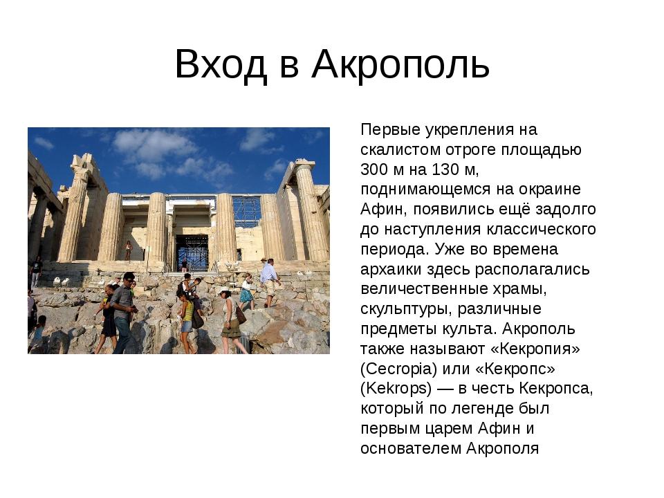 Вход в Акрополь Первые укрепления на скалистом отроге площадью 300 м на 130 м...
