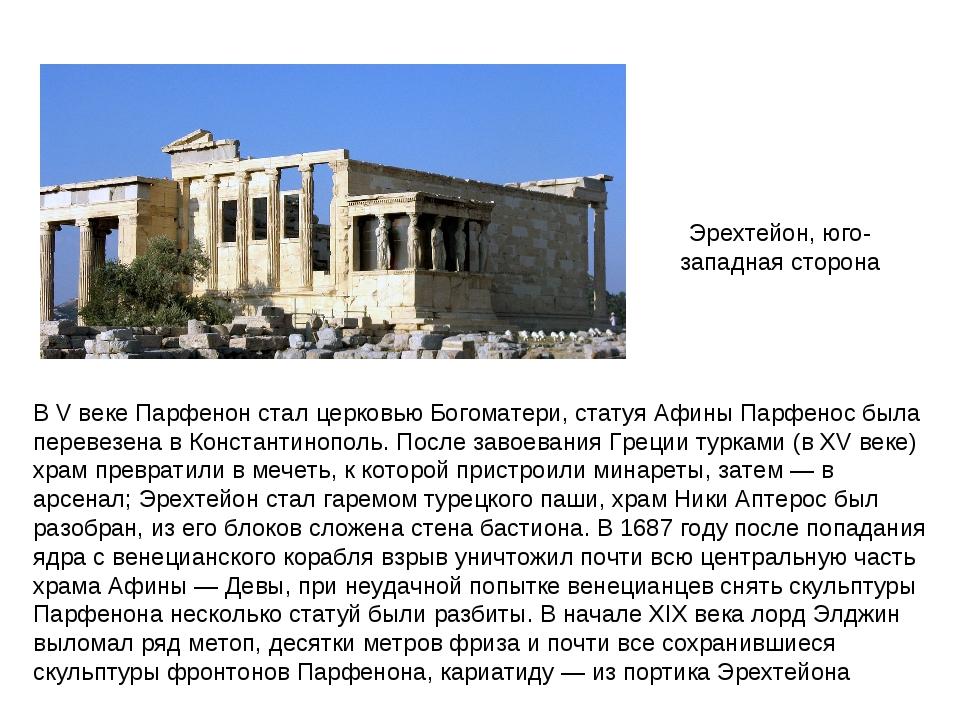 Эрехтейон, юго-западная сторона В V веке Парфенон стал церковью Богоматери,...