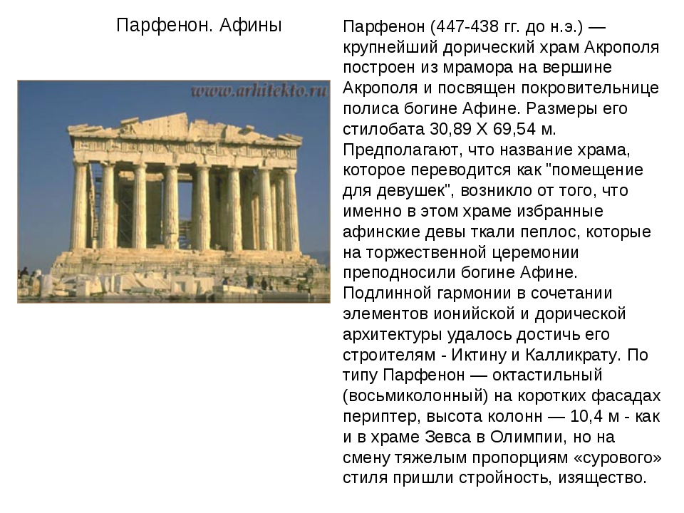 Парфенон. Афины Парфенон (447-438 гг. до н.э.) — крупнейший дорический храм А...