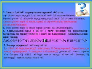 5. Электр өрісінің кернеулік векторының бағыты; А) өрістегі теріс зарядқа әсе