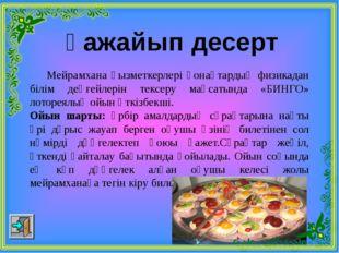 Ғажайып десерт Мейрамхана қызметкерлері қонақтардың физикадан білім деңгейле