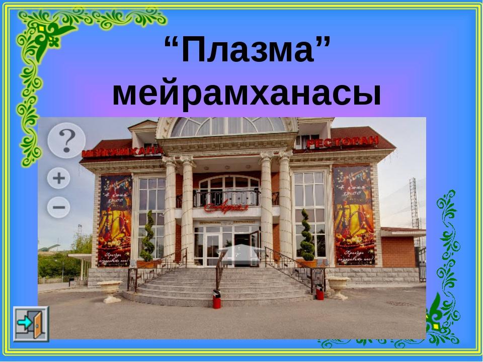 """""""Плазма"""" мейрамханасы"""