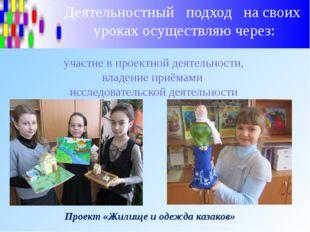 участие в проектной деятельности, владениеприёмами исследовательской деятел
