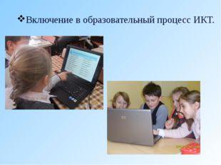 Включение в образовательный процесс ИКТ.