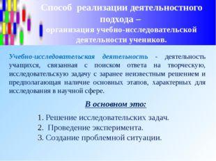Учебно-исследовательская деятельность - деятельность учащихся, связанная с по