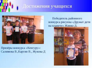 Победитель районного конкурса рисунка «Дружат дети на планете» Жинко Д. Приз