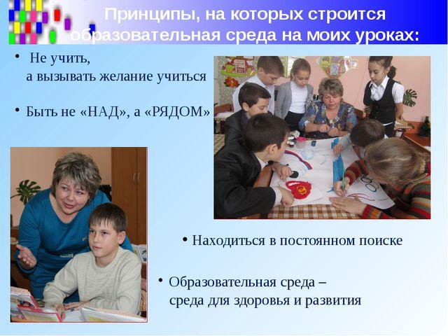 Находиться в постоянном поиске Принципы, на которых строится образовательная...