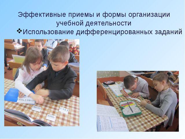 Эффективные приемы и формы организации учебной деятельности Использование диф...