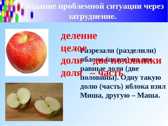 Разрезали (разделили) яблоко (целое) на две равные доли (две половины). Одну...