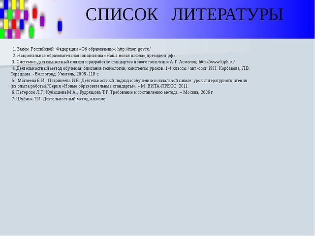 1. Закон Российской Федерации «Об образовании»; http://mon.gov.ru/ 2. Национ...