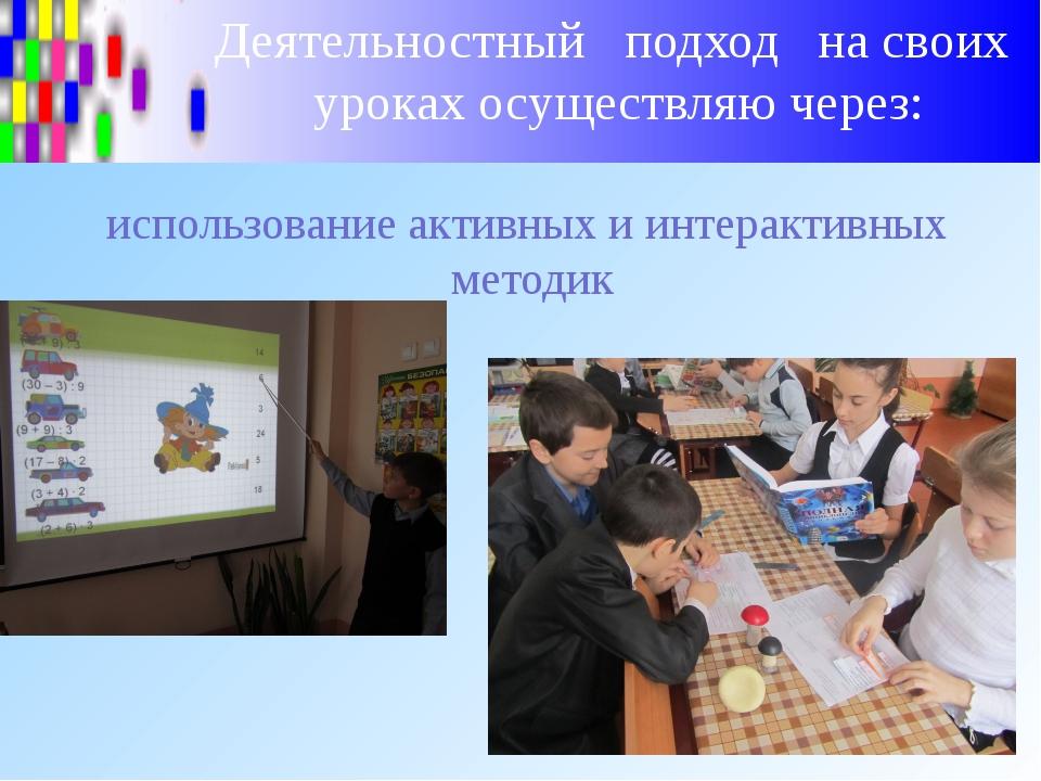 использование активных и интерактивных методик Деятельностныйподходнас...