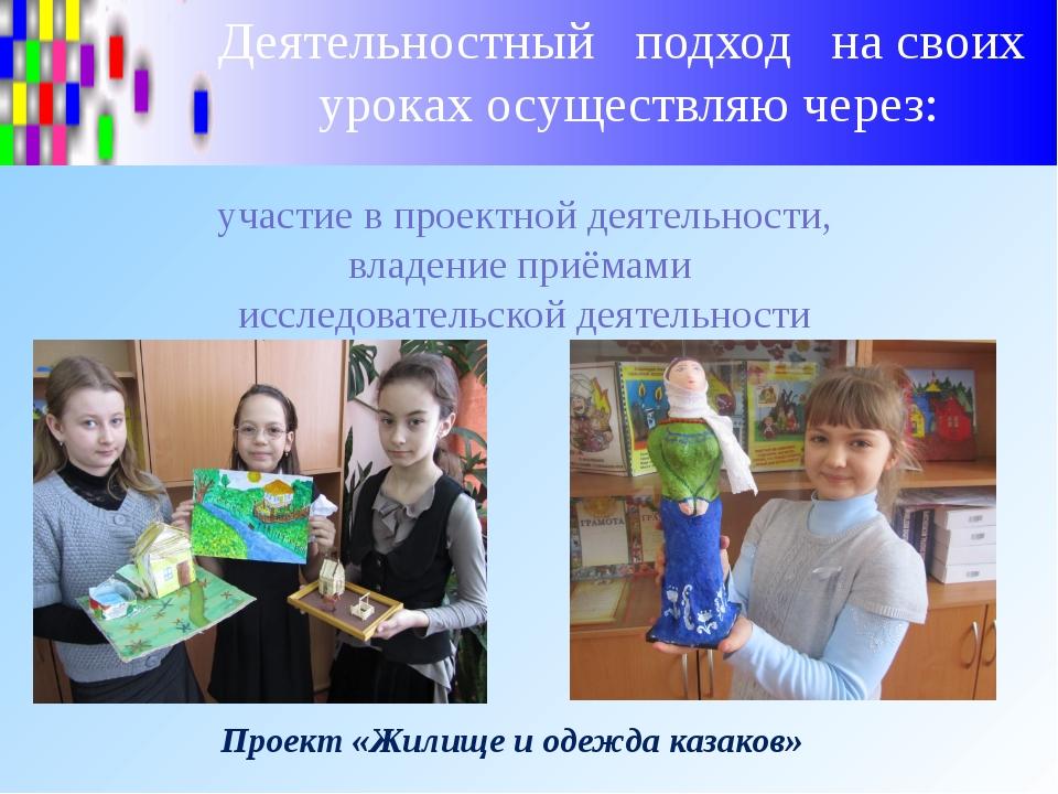 участие в проектной деятельности, владениеприёмами исследовательской деятел...