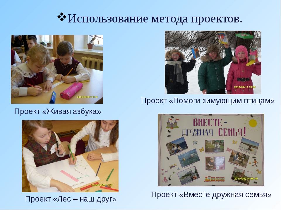 Использование метода проектов. Проект «Помоги зимующим птицам» Проект «Живая...