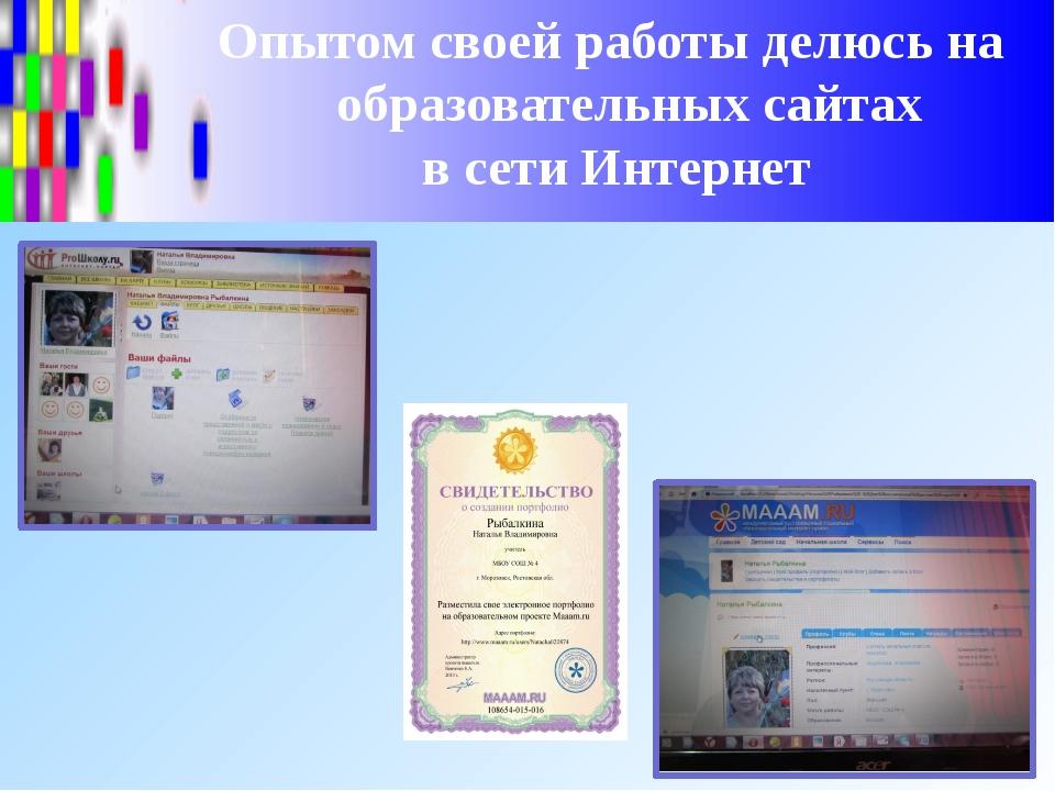 Опытом своей работы делюсь на образовательных сайтах в сети Интернет