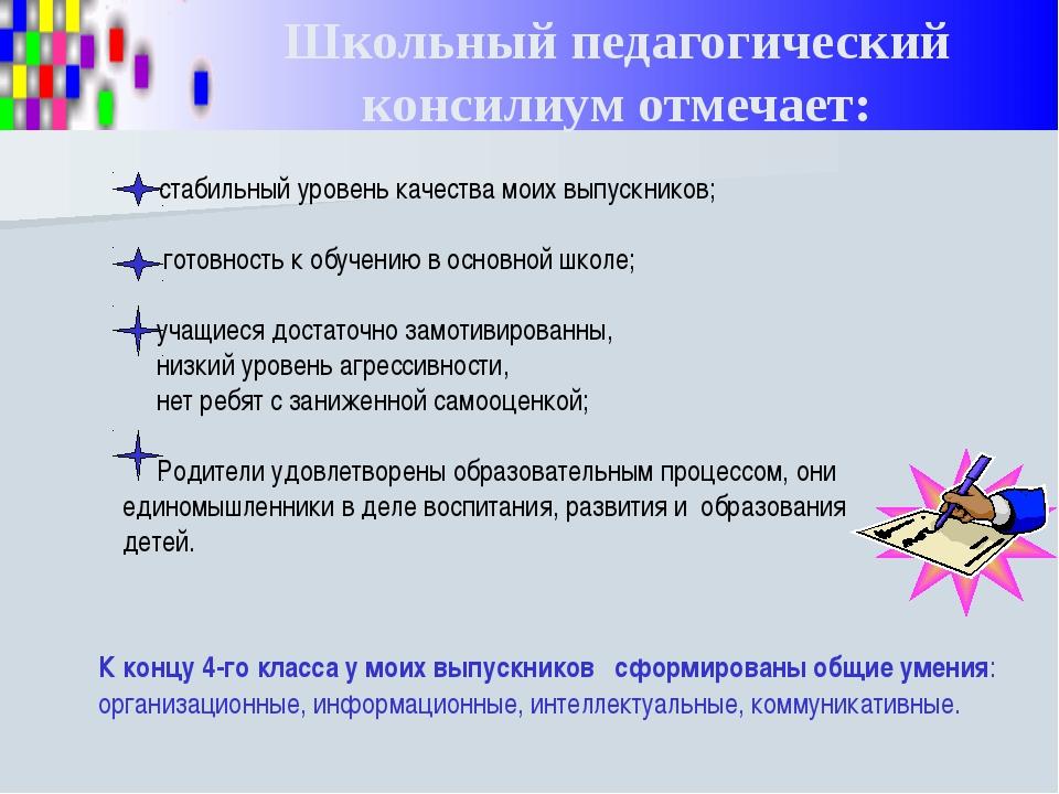 Школьный педагогический консилиум отмечает: стабильный уровень качества моих...