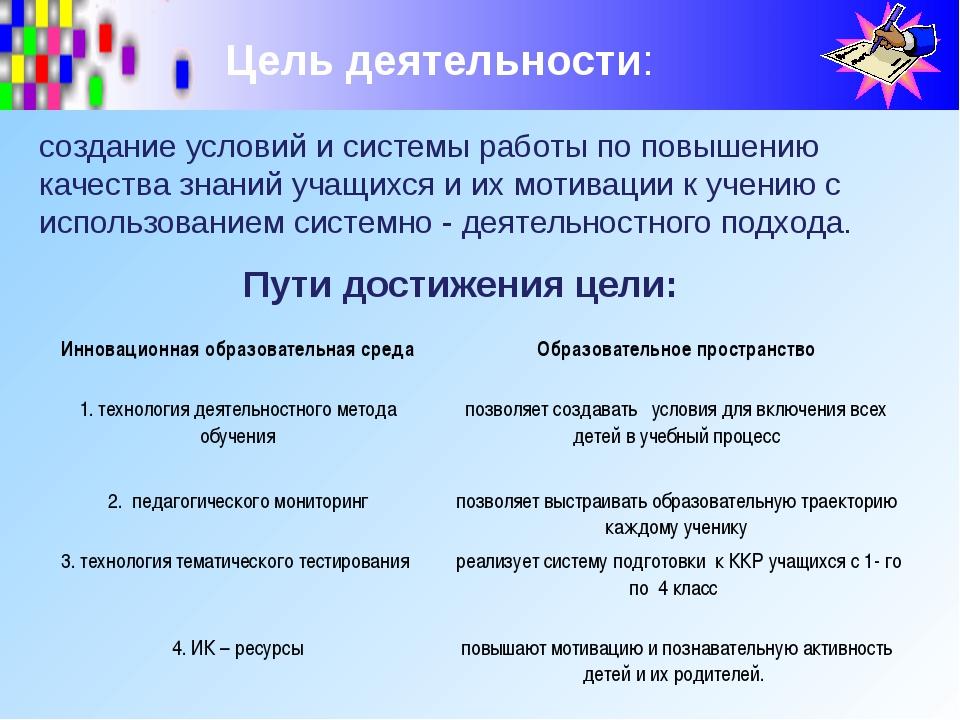 Цель деятельности: Пути достижения цели: создание условий и системы работы по...