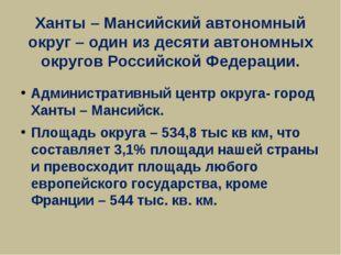 Ханты – Мансийский автономный округ – один из десяти автономных округов Росси