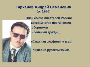 Тарханов Андрей Семенович (р. 1936) Член союза писателей России автор многих