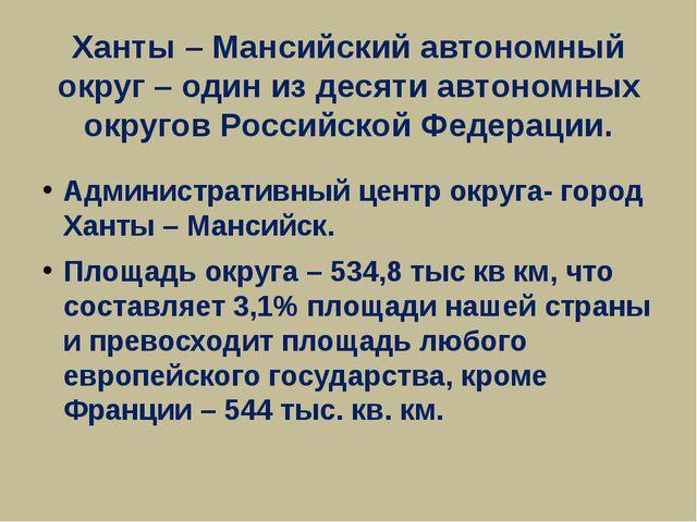 Ханты – Мансийский автономный округ – один из десяти автономных округов Росси...