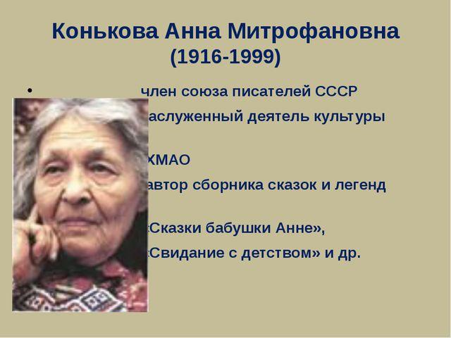 Конькова Анна Митрофановна (1916-1999) член союза писателей СССР заслуженный...
