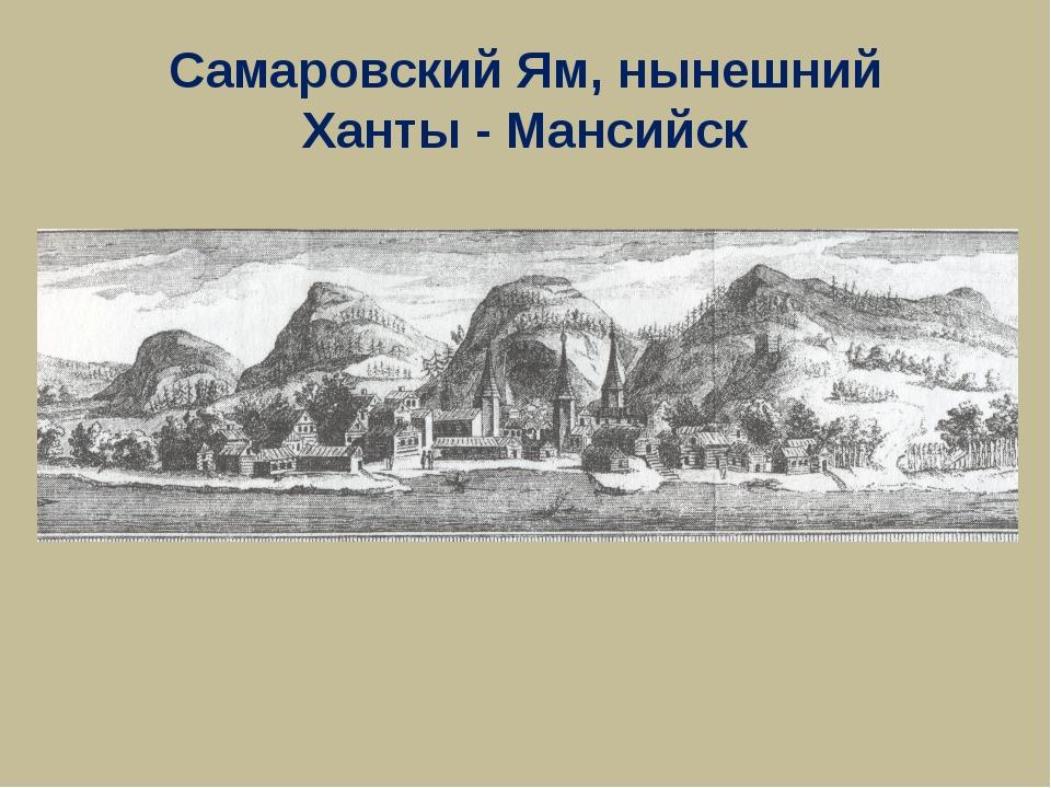 Самаровский Ям, нынешний Ханты - Мансийск