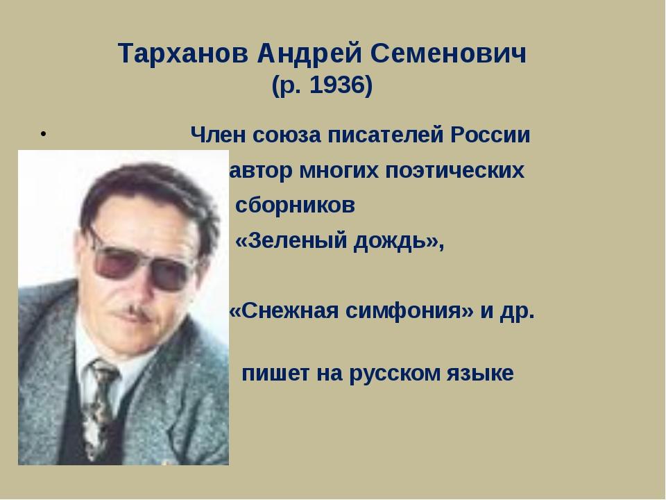 Тарханов Андрей Семенович (р. 1936) Член союза писателей России автор многих...