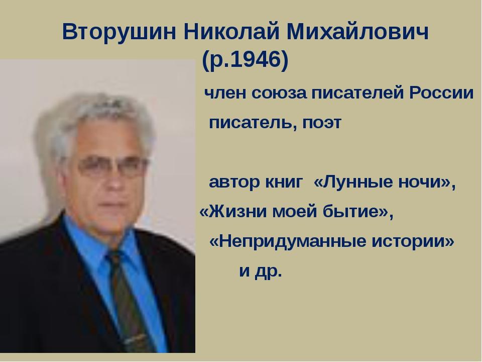 Вторушин Николай Михайлович (р.1946) член союза писателей России писатель, по...